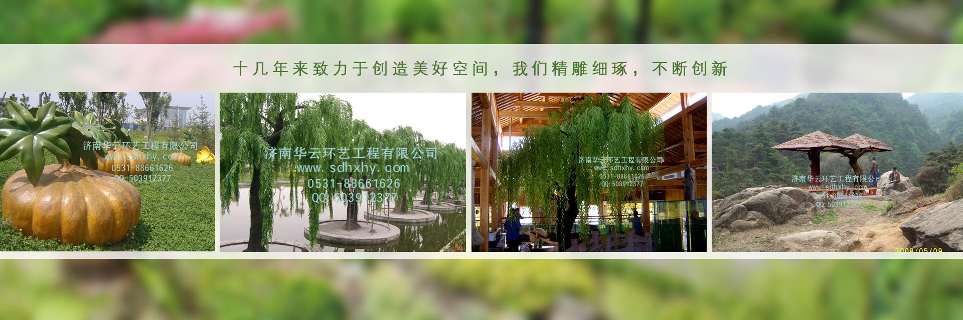 山东仿真植物树